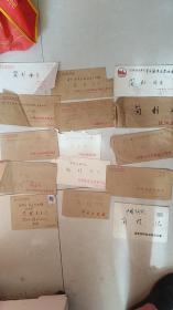 中国京剧院四团团长简朴的请柬个人书信和手稿若干