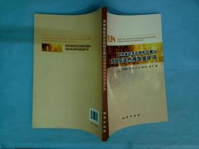 吉林省延吉五凤和五星山浅成低温热液型金矿床.