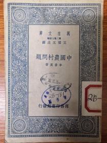 万有文库 第二集七百种:中国农村问题〔民国初版〕