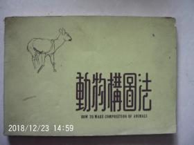70年代左右版本   动物构图法   按图发货 严者勿拍 售后不退 谢谢理解!