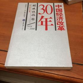 中国经济改革30年:财政税收卷