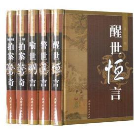 图书三言二拍精装5册三言两拍足本全套警世通言醒世恒言喻世明言初刻拍案惊奇二刻拍案惊奇中国古典名著