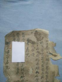 清代手抄治牙符咒画乳舌字方咒2张有残