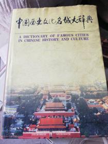 中国历史文化名城大辞典:上册