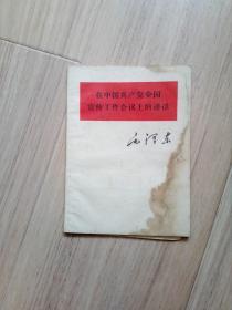 《在中国共产党全国宣传工作会议上的讲话》