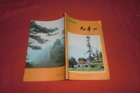 中国旅游丛书:九华山  //  【购满100元免运费】