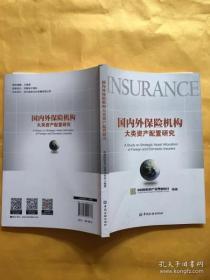 【正版】国内外保险机构大类资产配置研究