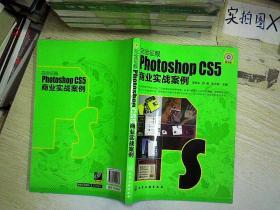 完全征服:Photoshop CS5商业实战案例
