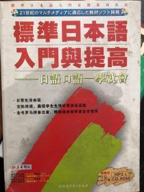 标准日本语首选系列教材《标准日本语入门与提高》mp3+CD-ROM