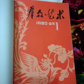 群众艺术1980合订本1-12册全山东省群众艺术