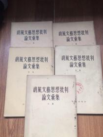 胡适文艺思想批判论文汇集1、2、4、5、6