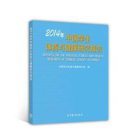 2014年中国学生体质与健康研究报告 中国学生体质与健康研究组 9787040493566