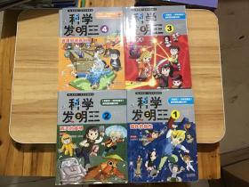 科学发明王 (1.磁铁的极性 2.雨天的发明 3.光与影子 4.资源回收在利用  我的第一本科学漫画书)4本合售