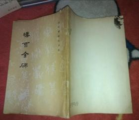 原版 历代碑帖法书选 汉书全碑
