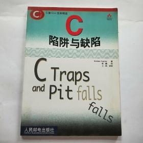 C陷阱与缺陷