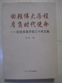 回顾伟大历程肩负时代使命--纪念改革开放三十年文集