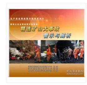 【拍前咨询】2019安全生产月- 精选矿山大事故警示与解析2DVD 因U盘属特殊媒体产品,既已售出,概不退货(质量问题除外)   9E29a