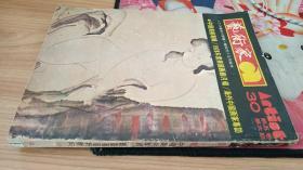 艺术家( 总第30号 新加坡藏家收藏齐白石 张大千 傅抱石等作品专辑) 1版1印