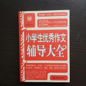 波波乌·新工具王:小学生优秀作文辅导大全(新版)