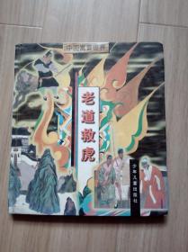 《中国寓言世界--老道救虎》