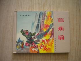 《芭蕉扇》彩色,50开精装董天野绘,中国文联2011.10出版,5813号,连环画