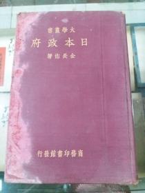 大学丛书 日本政府 民国二十六年七月初版(精装)