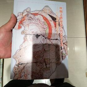 丝绸之路南道古代造型艺术——以于阗壁画雕塑为中心