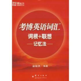 考博英语词汇词根+联想记忆法 俞敏洪著 正版 9787800807626 书店