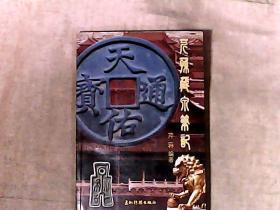 芹荪藏泉笔记 插大量彩色钱币图