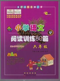 全国68所名牌小学·小学语文阅读训练80篇:六年级(白金版)