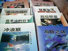 插图本迷你探险丛书 第一集 全10册合售 带书盒