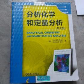 时代教育·国外高校优秀教材精选:分析化学和定量分析(英文版)