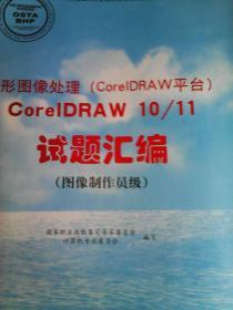 CorelDRAW10/11试题汇编(图像制作员级)