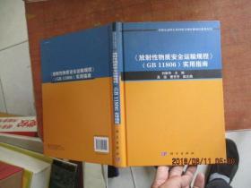 《放射性物质安全运输规程》(GB11806)实用指南