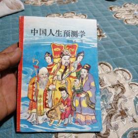 中国人生预测学