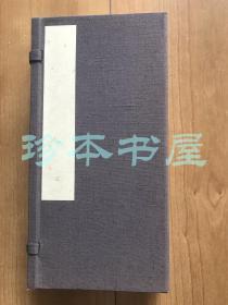 原钤印谱 《近代中国名人小印选集》函套四册全