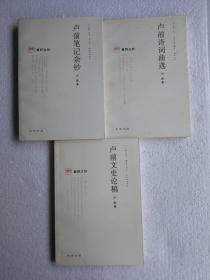冀野文钞 卢前文史论稿 卢前笔记杂钞 卢前诗词曲选 三册合售