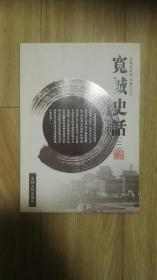 宽城史话(二)