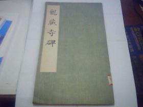 龙藏寺碑 1976年9月一版一印12开本