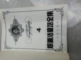 郑渊洁童话全集,2