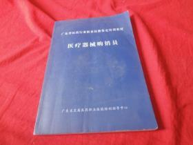 广东省医药行业职业技能鉴定培训教材-医疗器械购销员