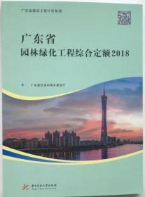 现货正版 2018年新版 广东省园林绿化工程综合定额(共一册) 2018广东园林绿化定额