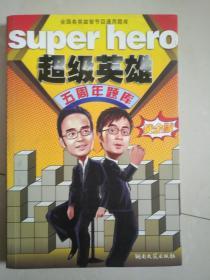 超级英雄:超级英雄五周年题库(黄金版)