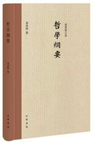 哲学纲要(最新修订版)【正版全新、精装】2015年一版一印