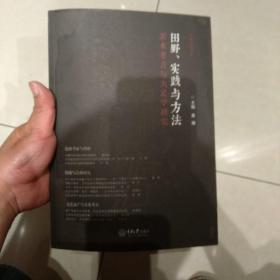 田野、实践与方法——美术考古与大足学研究