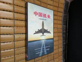 中国机长 电视系列专题片(CD1张4集)