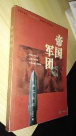 帝国军团:秦军秘史