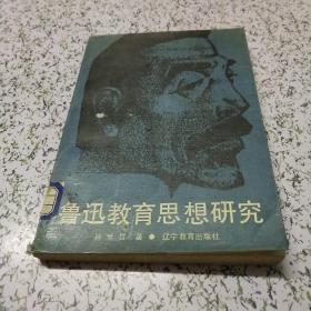 鲁迅教育思想研究