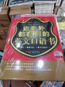 连老外都在用的英文口语书