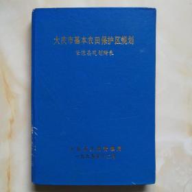 大庆市基本农田保护区规划(肇源县)硬精装